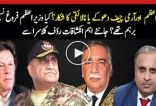 Photo of PM Imran Khan and Gen Bajwa let down by whom
