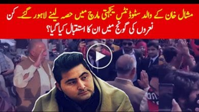 Photo of Mashal Khan's Father Given Heroic Welcome At The Students'Solidarity March