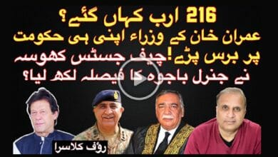 Photo of Gen Bajwa verdict approaches as Imran Khan's fuming ministers ask where Rs 216bn gone?