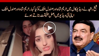 Photo of Hareem Shah And Sundal Khattak Reveals Story Behind Sheikh Rasheed's Leaked Video