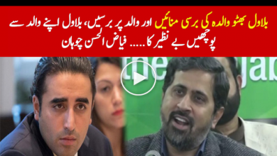 Photo of Fayyaz Ul Hassan taunts Bilawal Bhutto