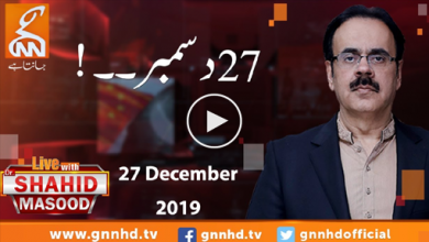Photo of Live With Dr. Shahid Masood – 27th December 2019