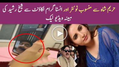 Photo of TikTok celebrity Hareem Shah leaked her video with Minister of Pakistan Railways Sheikh Rasheed