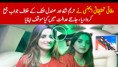 Photo of FIA submits reply in Court against Tik Tok girls Hareem Shah and Sundal Khattak