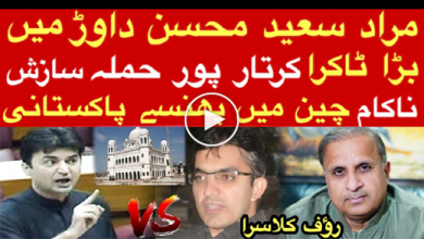 Photo of Murad Saeed & Mohsin Dawar big clash in Assembly!
