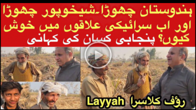 Photo of Rauf Klasra Saraiki / Punjabi Vlog in his village Layyah! Exclusive