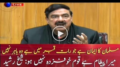 Photo of Nation does not need to be panic: Sheikh Rasheed Ahmad