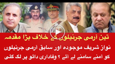 Photo of Top Rt Lt Generals of Army booked in Pakistan. All Facing serious charges and Trial