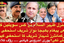 Photo of Nawaz Sharif Vs DG ISI: Who Was Sent by Gen Zaheer ul Islam Asking Prime Minister to Resign? Inside